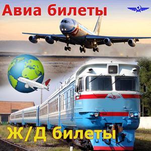 Авиа- и ж/д билеты Смоленского