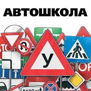Автошколы Смоленского