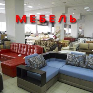 Магазины мебели Смоленского