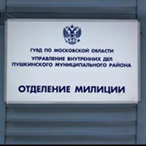 Отделения полиции Смоленского