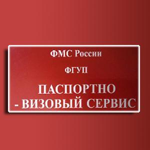 Паспортно-визовые службы Смоленского