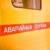 Аварийные службы в Смоленском