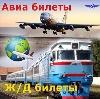 Авиа- и ж/д билеты в Смоленском