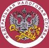 Налоговые инспекции, службы в Смоленском