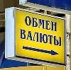 Обмен валют в Смоленском