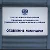 Отделения полиции в Смоленском