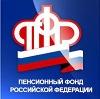Пенсионные фонды в Смоленском