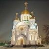 Религиозные учреждения в Смоленском