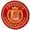 Военкоматы, комиссариаты в Смоленском