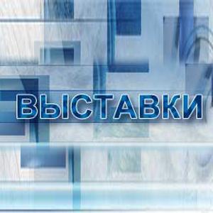 Выставки Смоленского